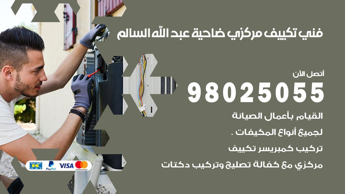 فني تكييف مركزي ضاحية عبد الله السالم