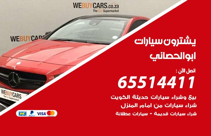 نشتري سيارات ابو الحصاني