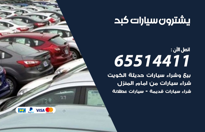 نشتري سيارات كبد