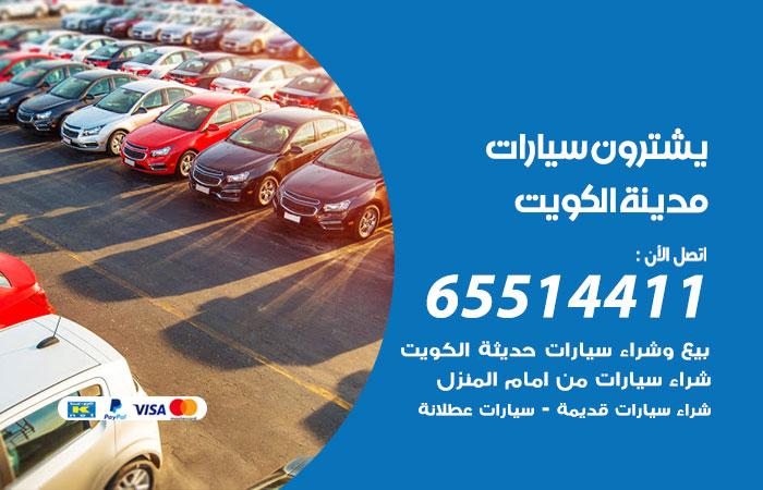 نشتري سيارات الكويت
