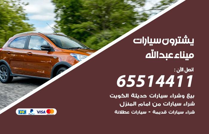 نشتري سيارات ميناء عبدالله