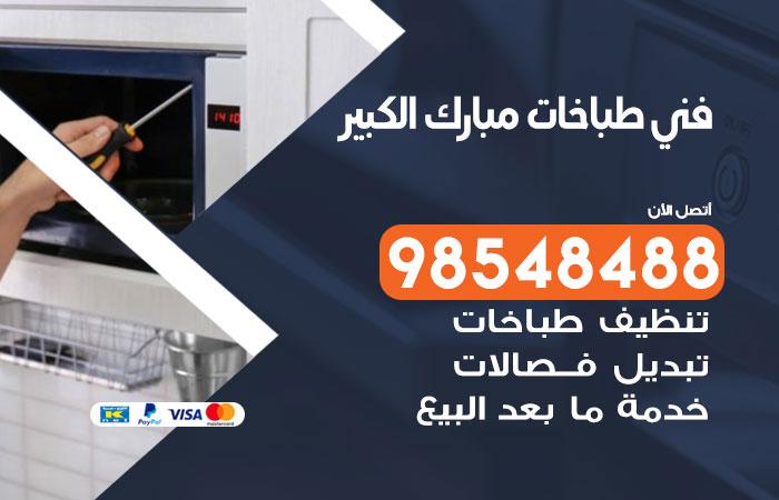 فني طباخات مبارك الكبير