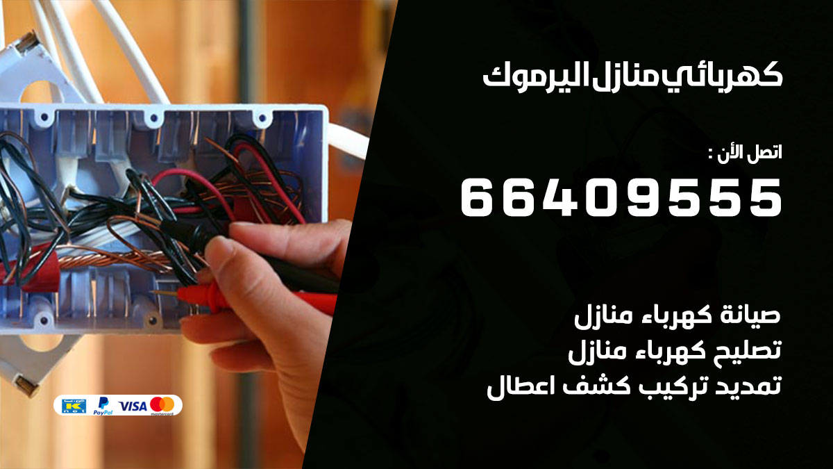 كهربائي منازل اليرموك