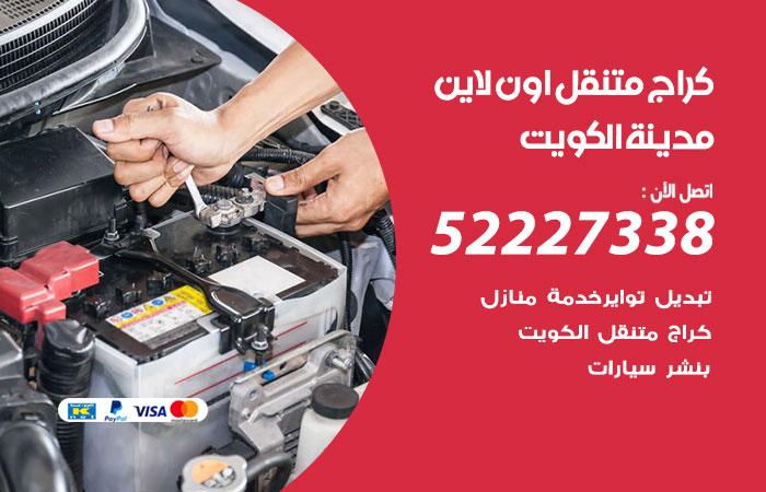 كراج متنقل اون لاين الكويت