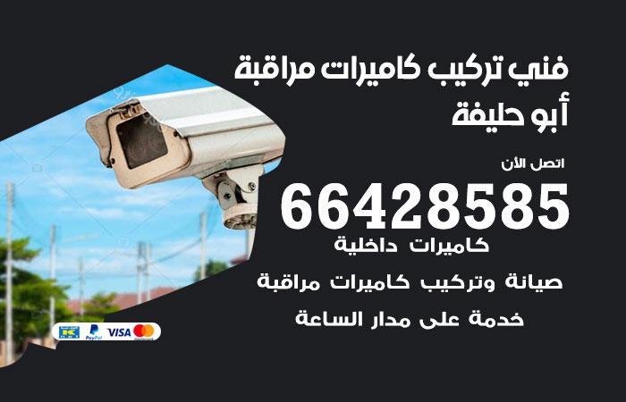 فني كاميرات مراقبة أبو حليفة