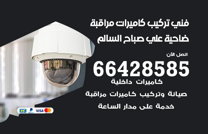 فني كاميرات مراقبة ضاحية علي صباح السالم
