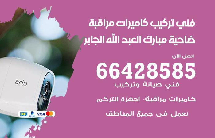 فني كاميرات مراقبة ضاحية مبارك العبدالله الجابر