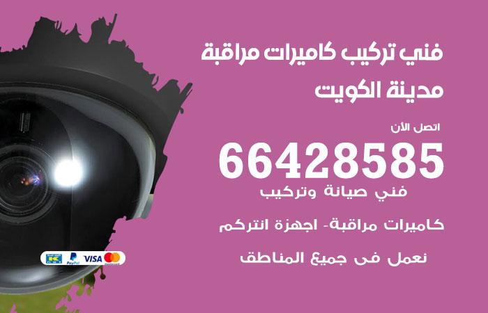 فني كاميرات مراقبة الكويت
