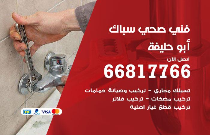 فني صحي سباك أبو حليفة