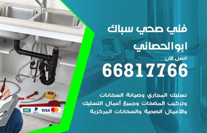 فني صحي سباك ابو الحصاني